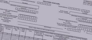 Коды УКТ ВЭД: новые правила регистрации накладных